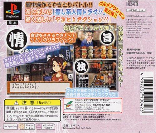 Yakitori Musume: Sugoude Hanjouki [Japan Import]
