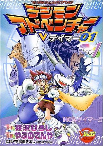 Digimon Adventure V Tamer 01 1 (V Jump books comic series) (1999) ISBN: 4088060172 [Japanese Import]