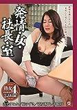 美しい隣人 File01 ~ みさの甘い誘惑 [DVD]