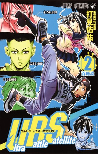 Ultra Battle Satellite Vol.2