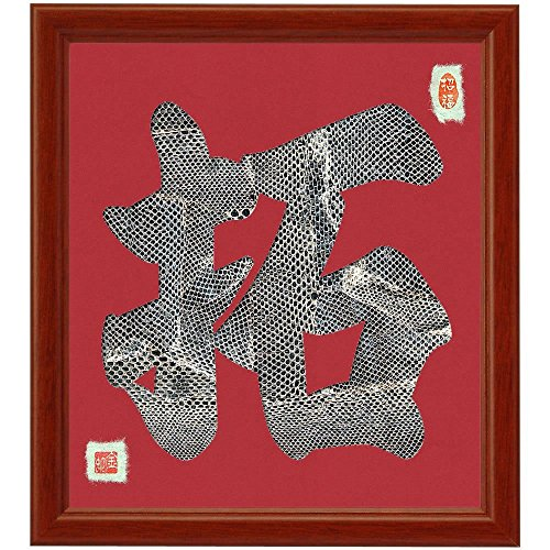 """KIN-HEBI Cutout Japanese Kanji character """"TAKU"""" which brings good luck, Wine-Red, Made of White python's fallout leather, 10.8"""" x 13"""" ()"""