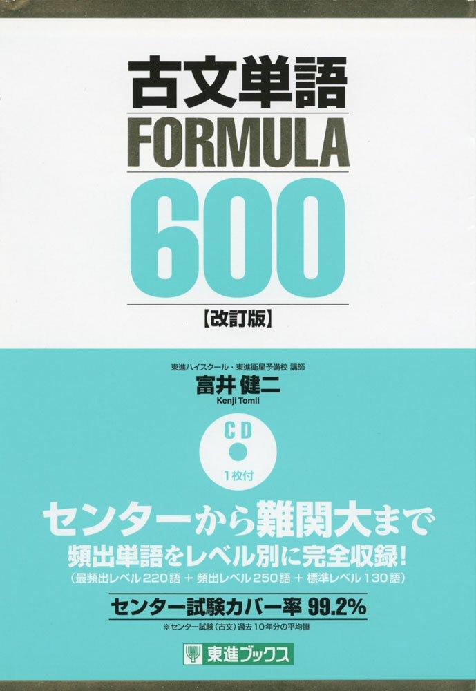 早慶・国公立二次試験レベルにおすすめの古文単語帳『古文単語FORMULA600』