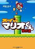 スーパーマリオくん 傑作選 (てんとう虫コミックススペシャル)