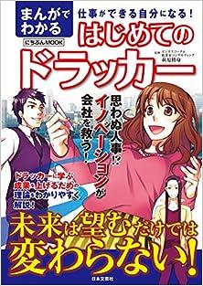まんがでわかるはじめてのドラッカー [Manga de Wakaru Hajimete no Dorakka]