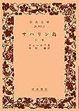 サハリン島 (上巻) (岩波文庫)
