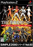 SIMPLE2000シリーズ Vol.60 THE 特撮変身ヒーロー
