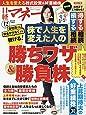 日経マネー 2018年 12 月号