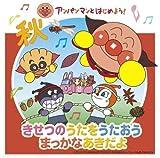 Anpanman to Hajimeyou! Kisetsu No Ut by Various Artists (2008-08-27)