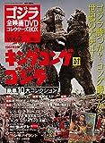 ゴジラ全映画DVDコレクターズBOX(2) 2016年 8/9 号