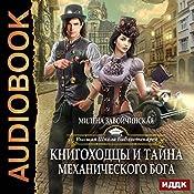 Librarian's University IV [Russian Edition] | Milena Zavojchinskaya