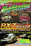 RX-7最速決定戦 (DVDホットバージョン)