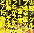 実録!グループ魂 客vs俺!どっちがスケベか競争して来たど!15番勝負