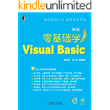 零基础学Visual Basic 第2版 (零基础学编程)