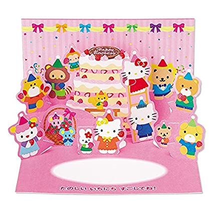 Amazon sanrio hello kitty birthday party pop up greeting card sanrio hello kitty birthday party pop up greeting card m4hsunfo
