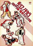 ダンスノチカラ HAPPY編 [DVD]
