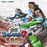 Soundtrack by Sengoku Basara 2 Heroes (2007-11-21)