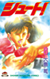 シュート!(8) (週刊少年マガジンコミックス)