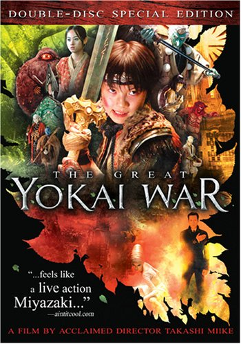 The Great Yokai War (Double-Disc Special - Family Horror Great