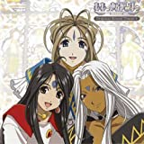 Ah My Goddess 1 by Various Artists