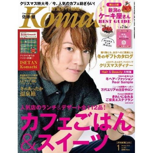 新潟 KOMACHI 2014年1月号 表紙画像