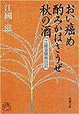 おい癌め酌みかはさうぜ秋の酒―江国滋闘病日記 (新潮文庫)