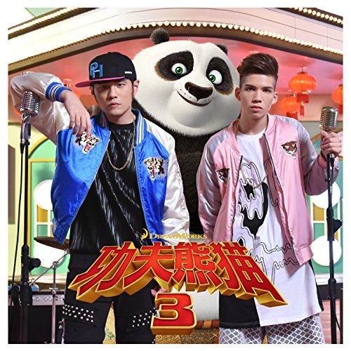 Song kung fu panda