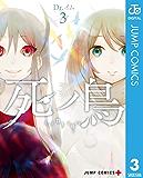 死ノ鳥 3 (ジャンプコミックスDIGITAL)