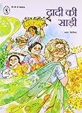 Dadi Ki Sari - Hindi Edition
