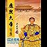 康熙大帝 (共4册) (二月河文集)