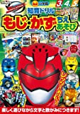 Play Chie-Kazu, text Tokumei Sentai Go-Busters (educational drill) (2012) ISBN: 4092534353 [Japanese Import]