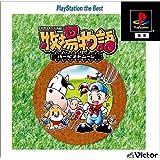 牧場物語~ハーベストムーン PlayStation the Best