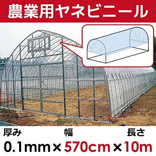 【日本製】屋根用ビニールハウス 厚み0.1㎜ 幅570cm 無滴透明 中接加工 (長さ20m) B01MTA5L8R 長さ20m  長さ20m