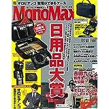 Mono Max 2017年11月号