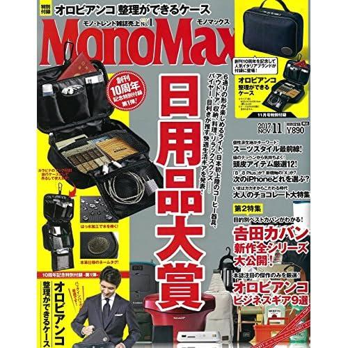 Mono Max 2017年11月号 画像