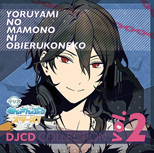RADIO ENSEMBLE STARS! -YOYAMI NO MAMONO NI OBIERU KONEKO- DJCD COLLECTION VOL.2