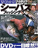見てわかる!シーバスフィッシング―ルアー初挑戦の人でもよくわかる入門DVD付き (BIG1シリーズ (102))