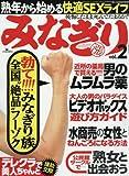 みなぎり vol.2