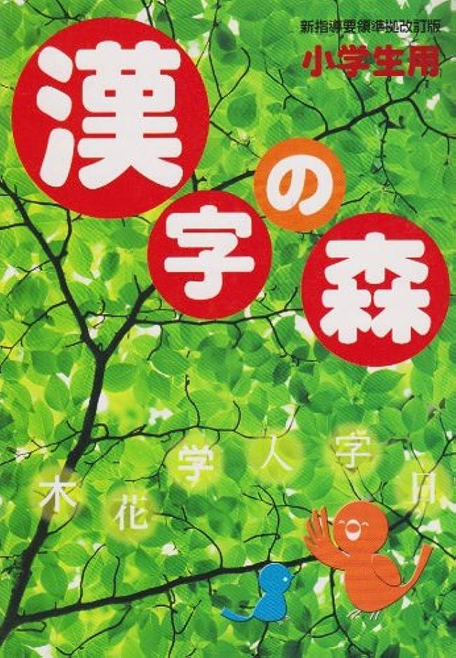ボックス余暇歌漢字読み書き使い方字典 (辞典)