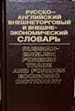 Russian-English Foreign Trade and Foreign Economic Dictionary, Braslova, I.N., 5200010977