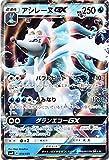 ポケモンカードゲーム サン&ムーン アシレーヌGX / スターターセット(PMSMA)/シングルカード