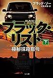 ブラック・リスト -極秘抹殺指令-(下) (SB文庫)