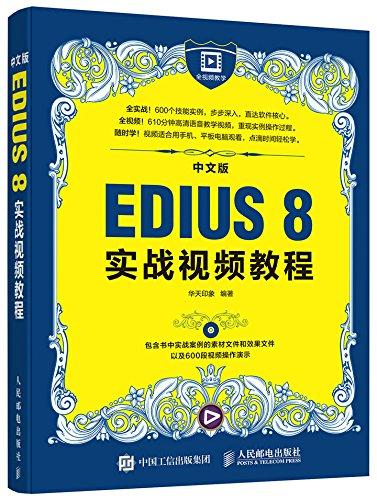 Price comparison product image EDIUS 8