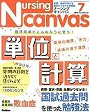 NursingCanvas 2017年 07月号 Vol.5 No.7 (ナーシング・キャンバス)