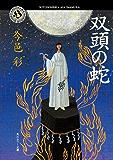 双頭の蛇 「蛇神」シリーズ (角川ホラー文庫)
