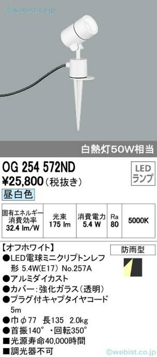 オーデリック OG254572ND 屋外灯 スポットライト LED B073XC7PJK 11495