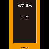 左翼老人 0 (扶桑社BOOKS新書)