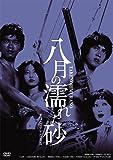 日活100周年邦画クラシック GREAT20 八月の濡れた砂 HDリマスター版 [DVD]