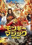 Monkey Magic Son Goku Birthday [DVD]