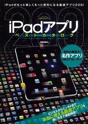 iPadアプリベストカタログ (100%ムックシリーズ)