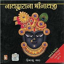Nathdwara Na Shrinathaji (Gujarati)